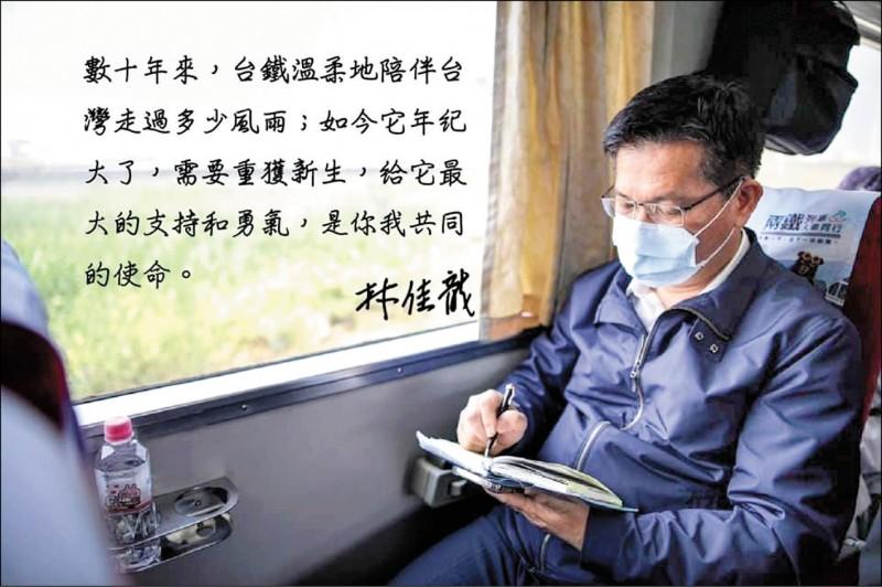 交通部長林佳龍因太魯閣號事件辭官,未來公務互動往來會以他成立的光合基金會為主。(取自林佳龍臉書)