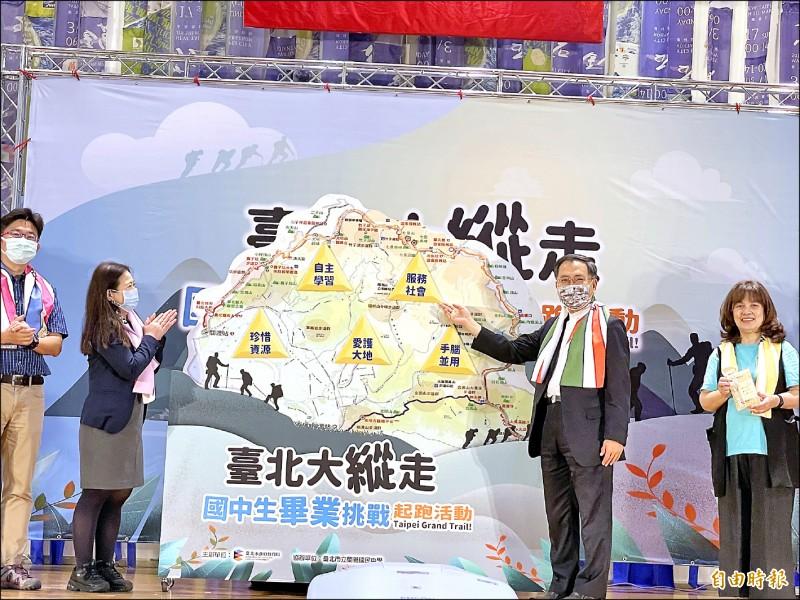 台北市副市長蔡炳坤(右二)出席「台北大縱走,國中生畢業挑戰起跑活動」誓師大會。 (記者蔡亞樺攝)