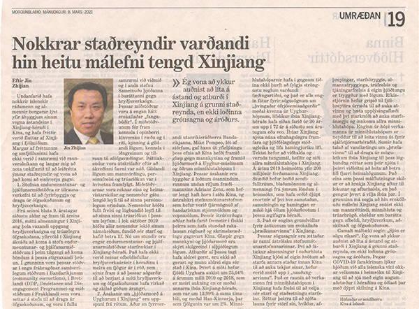 中國駐冰島大使金志堅上月投書冰島媒體,辯解新疆不存在人權問題,還稱冰島媒體對新疆的報導「與現實不符」。(圖取自中國駐冰島大使館官網)