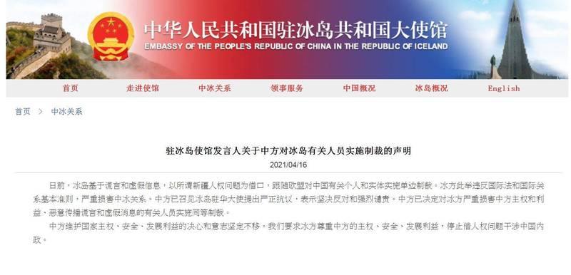 中國駐冰島大使館16日突然發聲明,稱冰島在新疆人權議題上隨歐盟起舞,因此決定對相關人員實施制裁。(圖取自中國駐冰島大使館官網)