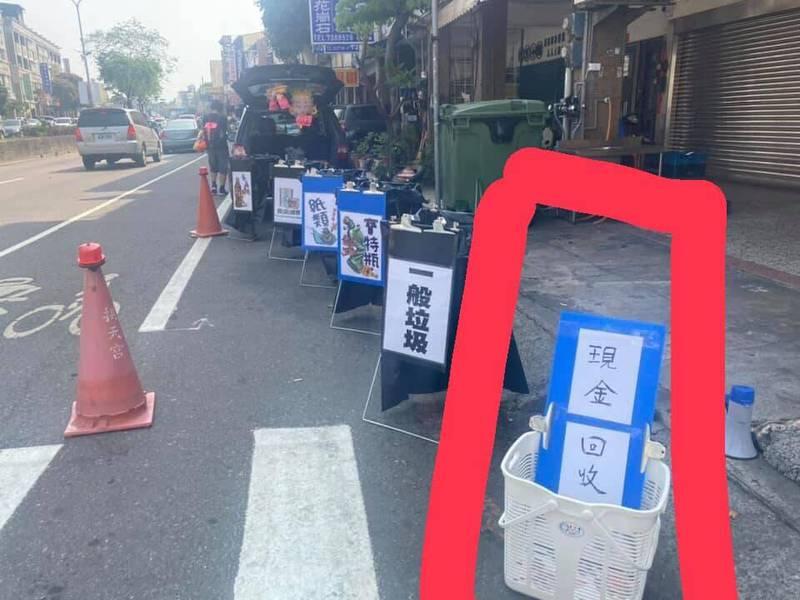 網友分享自己在媽祖出巡路邊看見的「現金回收」桶。(圖擷取自爆系知識家)