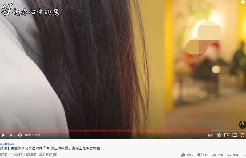 YouTuber揭露男子用綠卡、高酬勞約女生去旅館事件。(圖翻攝自YouTube)