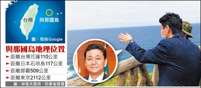 日防相岸信夫赴與那國島 遙望台灣