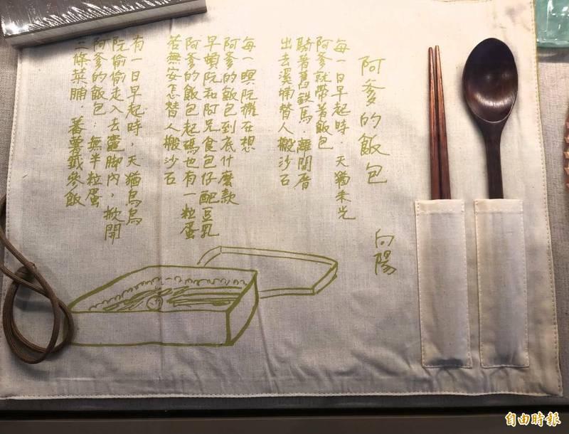 南投縣文化局從詩人向陽「阿爸的飯包」詩作發想,開發出來的外出餐具組合布包。(記者張協昇攝)