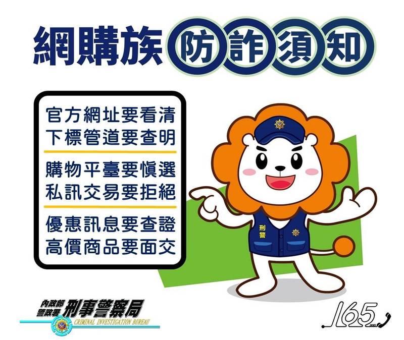 警方呼籲購買高價物品要特別小心,以免誤入魚目混珠的假網站。(記者姚岳宏翻攝)
