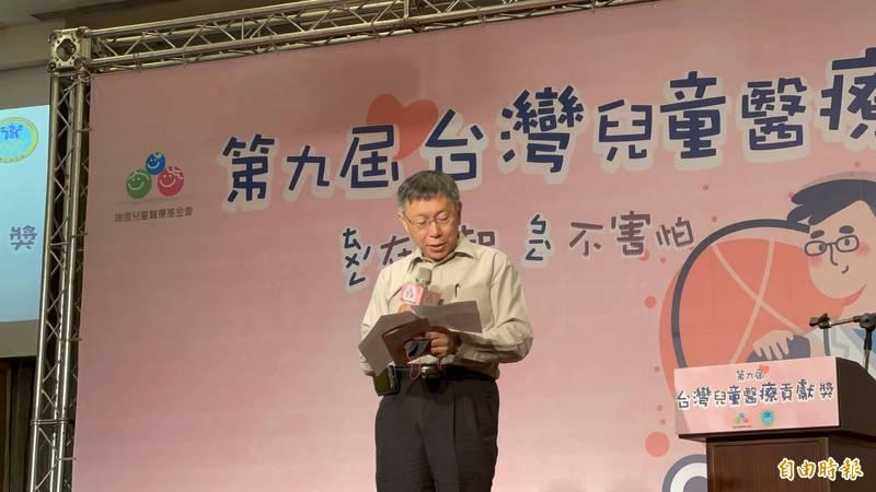 柯文哲今天出席台灣兒童醫療貢獻獎頒獎典禮,致詞時自曝,12日打完AZ疫苗當晚頭痛發燒。(記者邱芷柔攝)