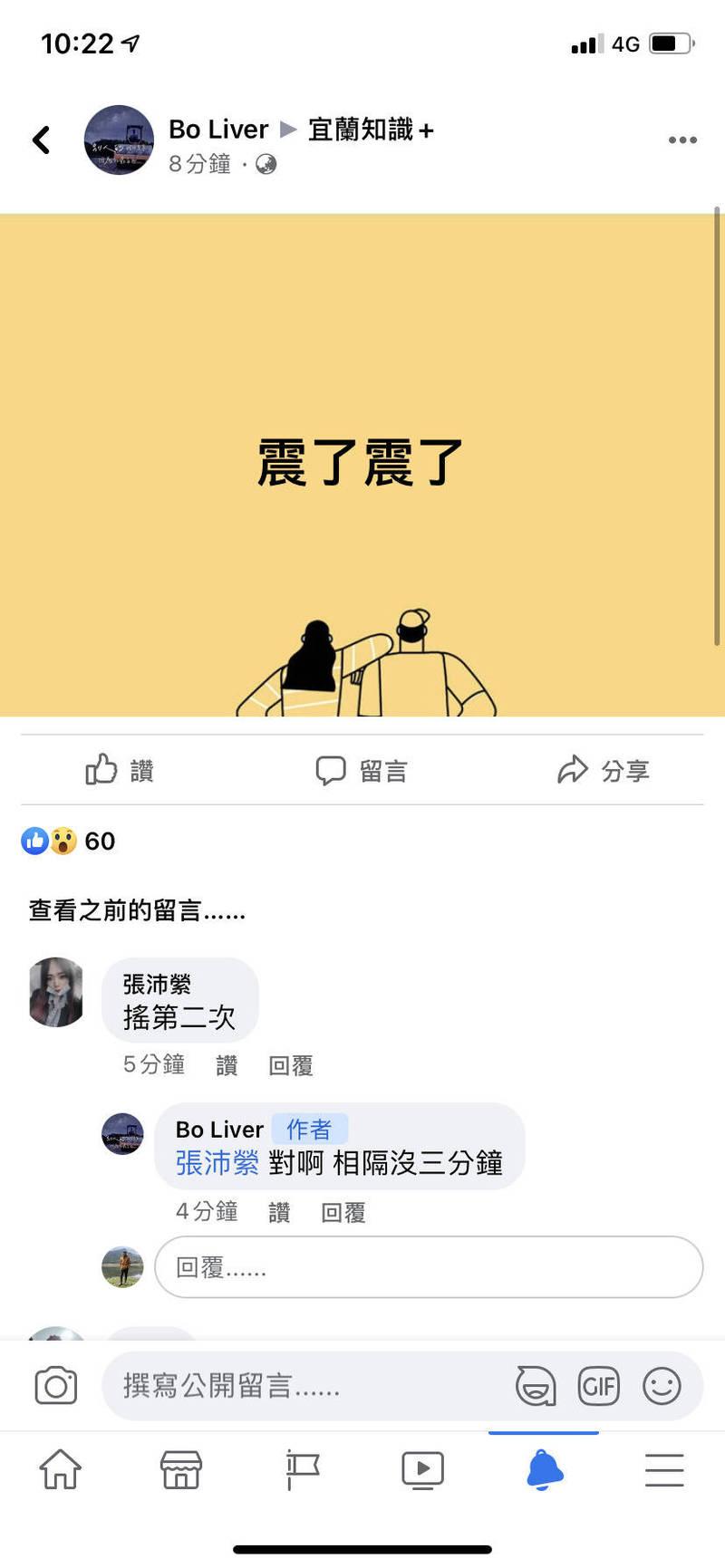 花蓮規模5.8的地震,宜蘭最大震度4級,臉書湧現地震文。(記者林敬倫翻攝)(記者林敬倫攝)