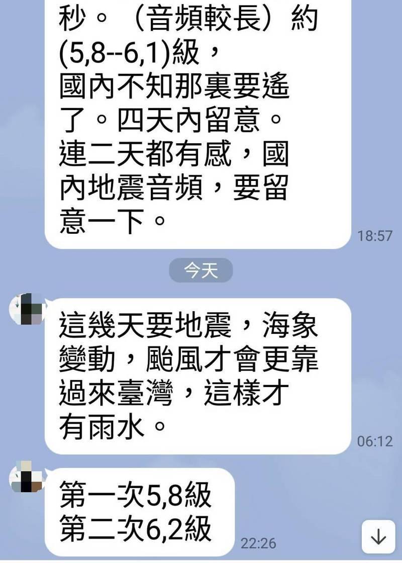 自稱對地震相當敏感的林姓網友,於十八日清晨六點十二分即在line與友人私訊提到這幾天有地震。(記者王俊忠翻攝)