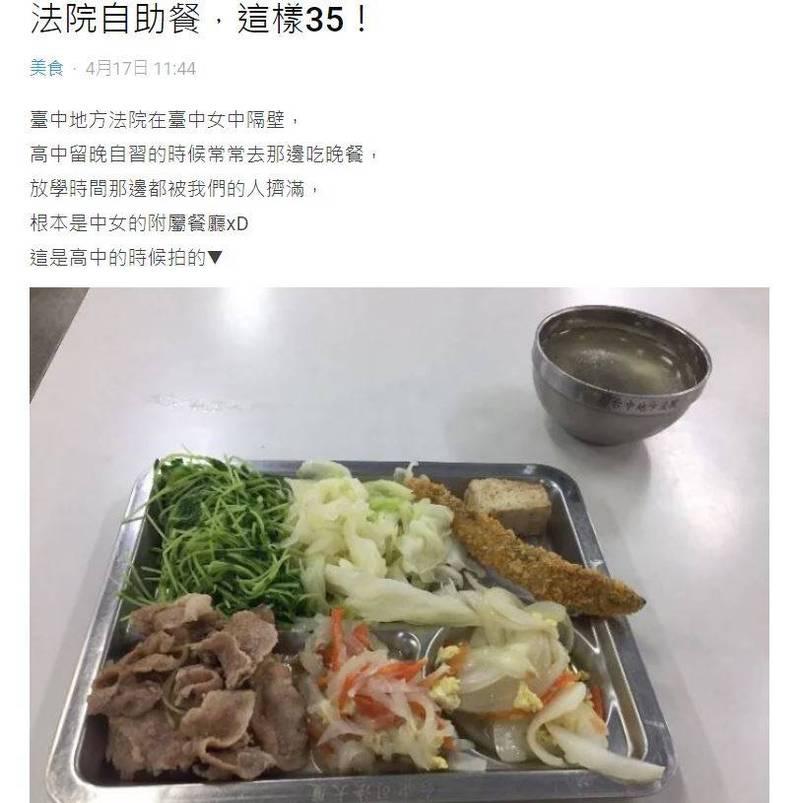 有名網友就在網路分享,指台中地方法院的自助餐是她學生時期的首選,物美價廉夾滿整盤竟然只要35元。(圖擷自Dcard)