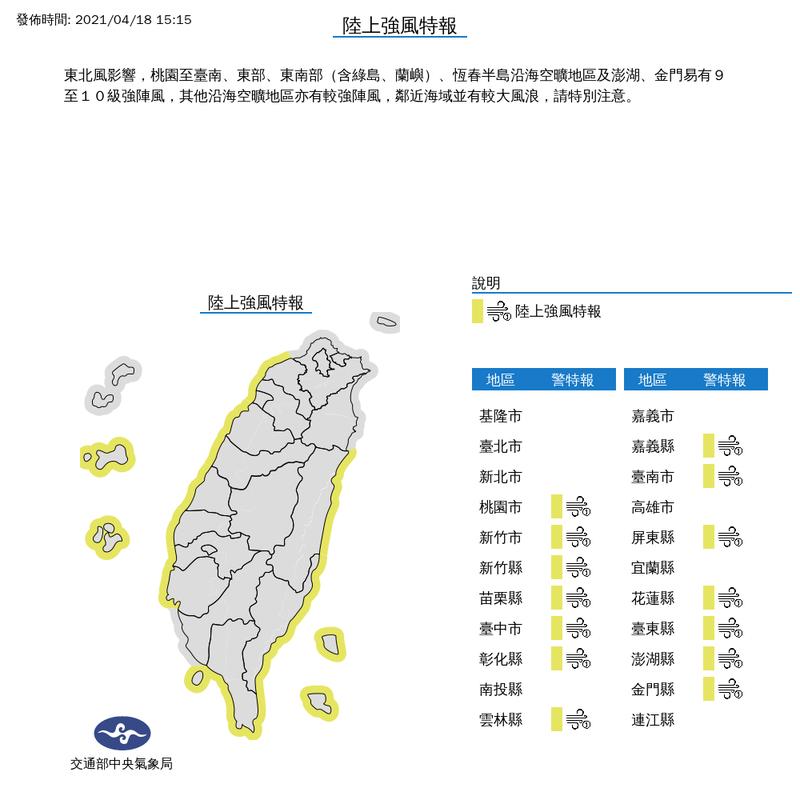 中央氣象局在今(18)日下午3點15分,針對全台14縣市發布陸上強風特報,提醒民眾外出要注意。(圖取自中央氣象局)