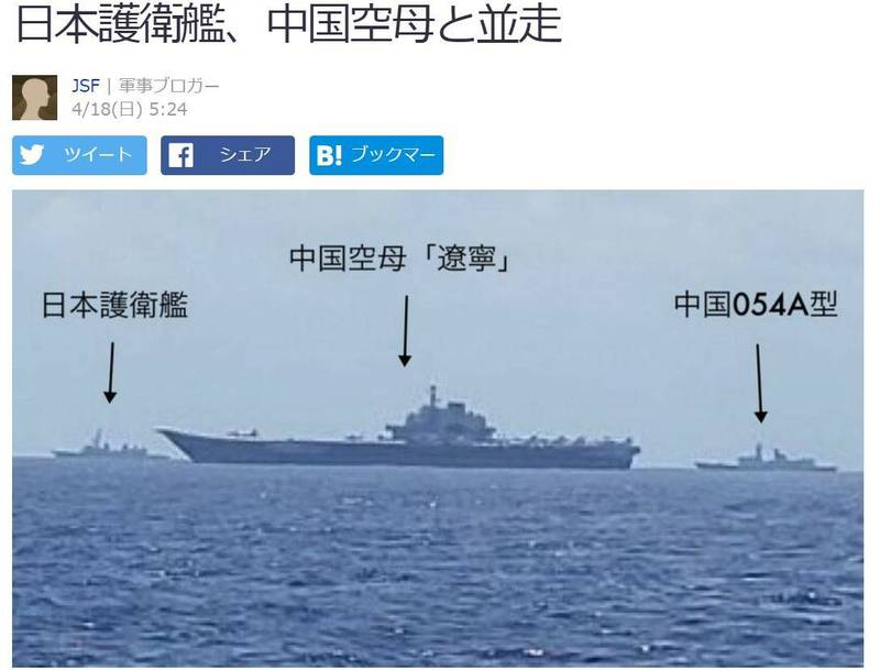 在遼寧號傳出疑似故障停在海上後,網路上也流傳一張照片,為日本某艘軍艦就跟在遼寧號旁,這張畫面也再度引發網路瘋傳。(圖擷自日本yahoo)
