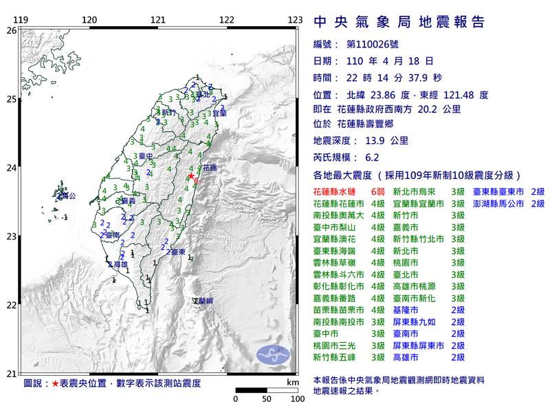 第二起地震震央位於壽豐鄉,晚間10時14分,深度14公里,規模6.2,花蓮地區達6弱級。(圖取自中央氣象局)