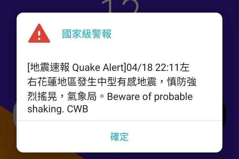花蓮晚間十點多發生連續二次中型地震。(記者王錦義翻攝)