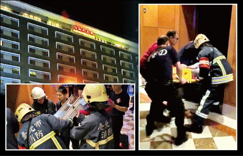 鄒姓男子2017年1月18日晚間赴台北國賓參加尾牙,墜落電梯井身亡。 圖為當時消防人員搶救受重傷鄒男情形。 (資料照)