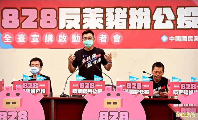 國民黨昨舉行「828反萊豬拚公投,全台宣講啟動」記者會。(記者叢昌瑾攝)
