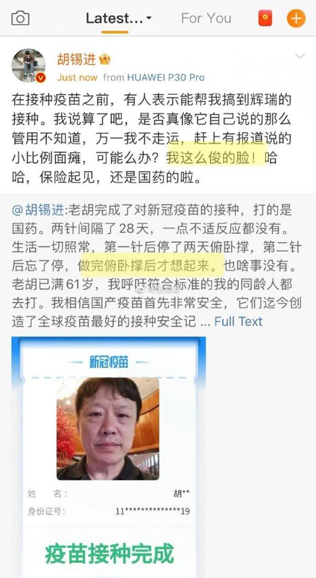 胡錫進透露他有管道接種輝瑞疫苗。(翻攝自微博)