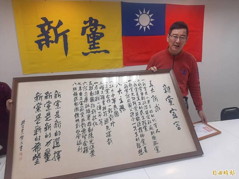 李慶元搬出新黨宣言對外說明。(記者郭安家攝)