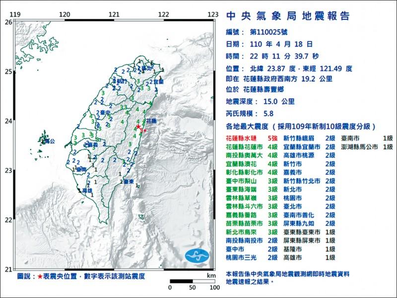 昨晚10點11分左右,花蓮地區發生規模5.8地震。(圖取自中央氣象局)
