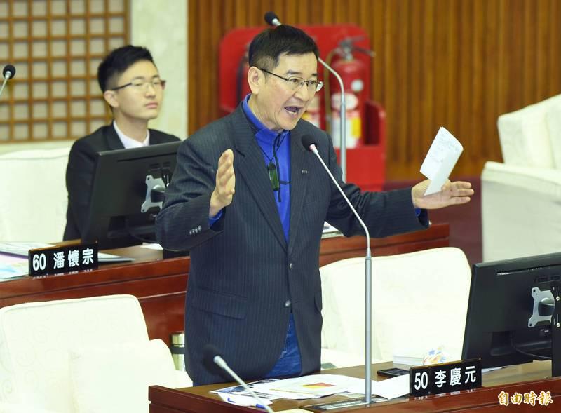 圖為新黨議員李慶元。(資料照)