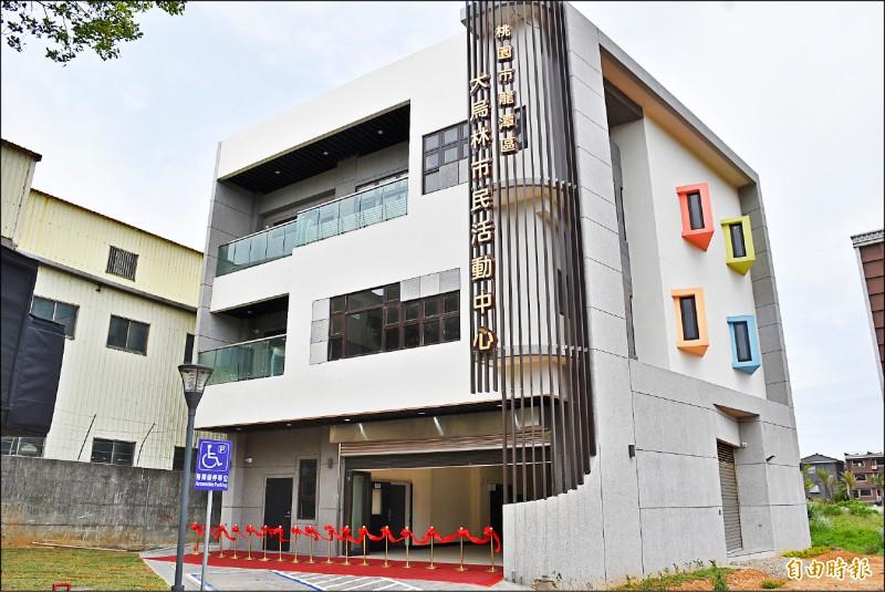 市府利用鄰近潛龍國小的公有土地闢建「大烏林市民活動中心」,昨落成啟用。(記者李容萍攝)