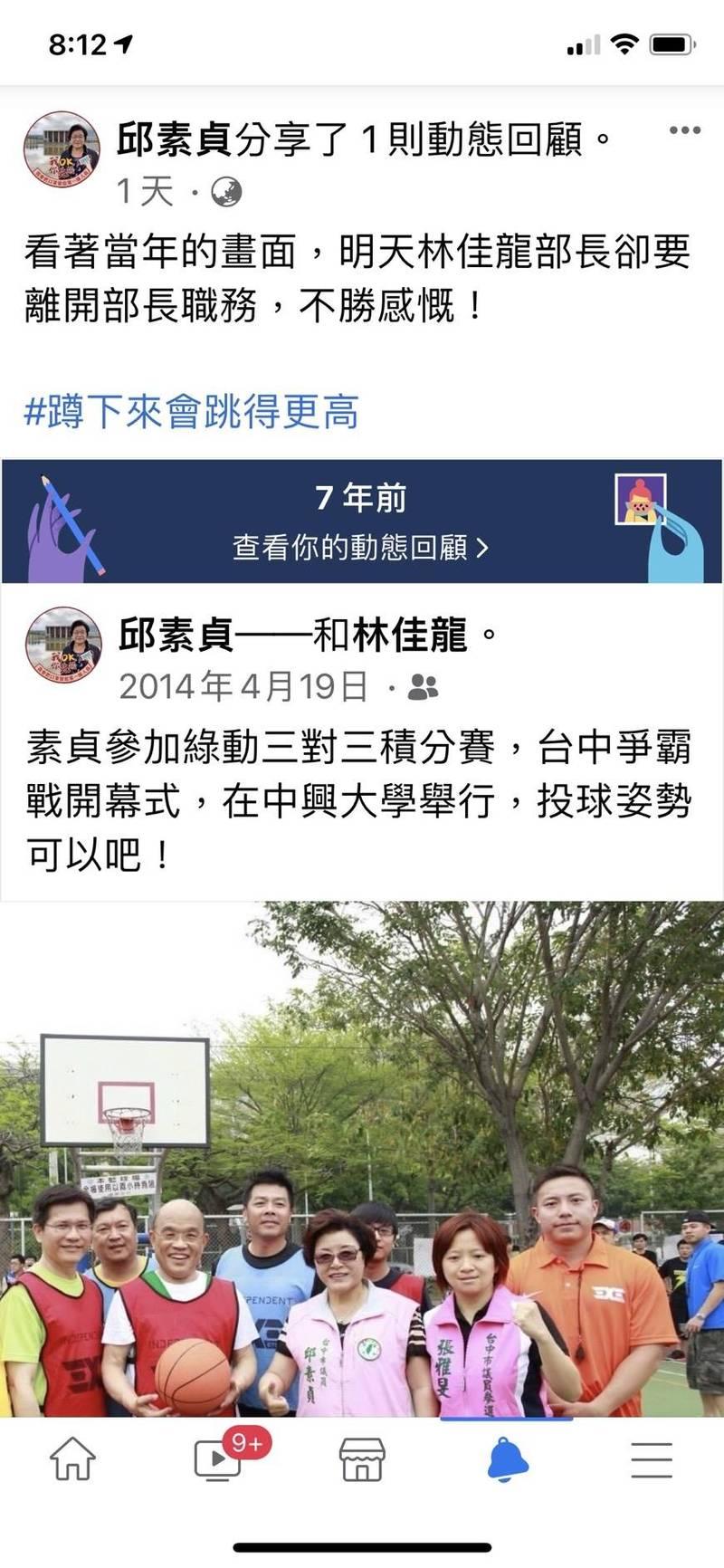 民黨女議員邱素貞在臉書感慨林佳龍離職,未料引來網路詐騙交友者留言踴躍。(記者唐在馨翻攝)