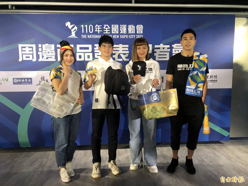 新北市政府邀請金牌選手穿搭「全運會快時尚」商品。(記者周湘芸攝)