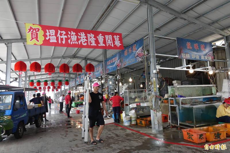 彰化線西塭仔漁港是縣內唯一有賣「現流」魚貨的漁港,全面翻新後,整個環境煥然一新。(記者劉曉欣攝)