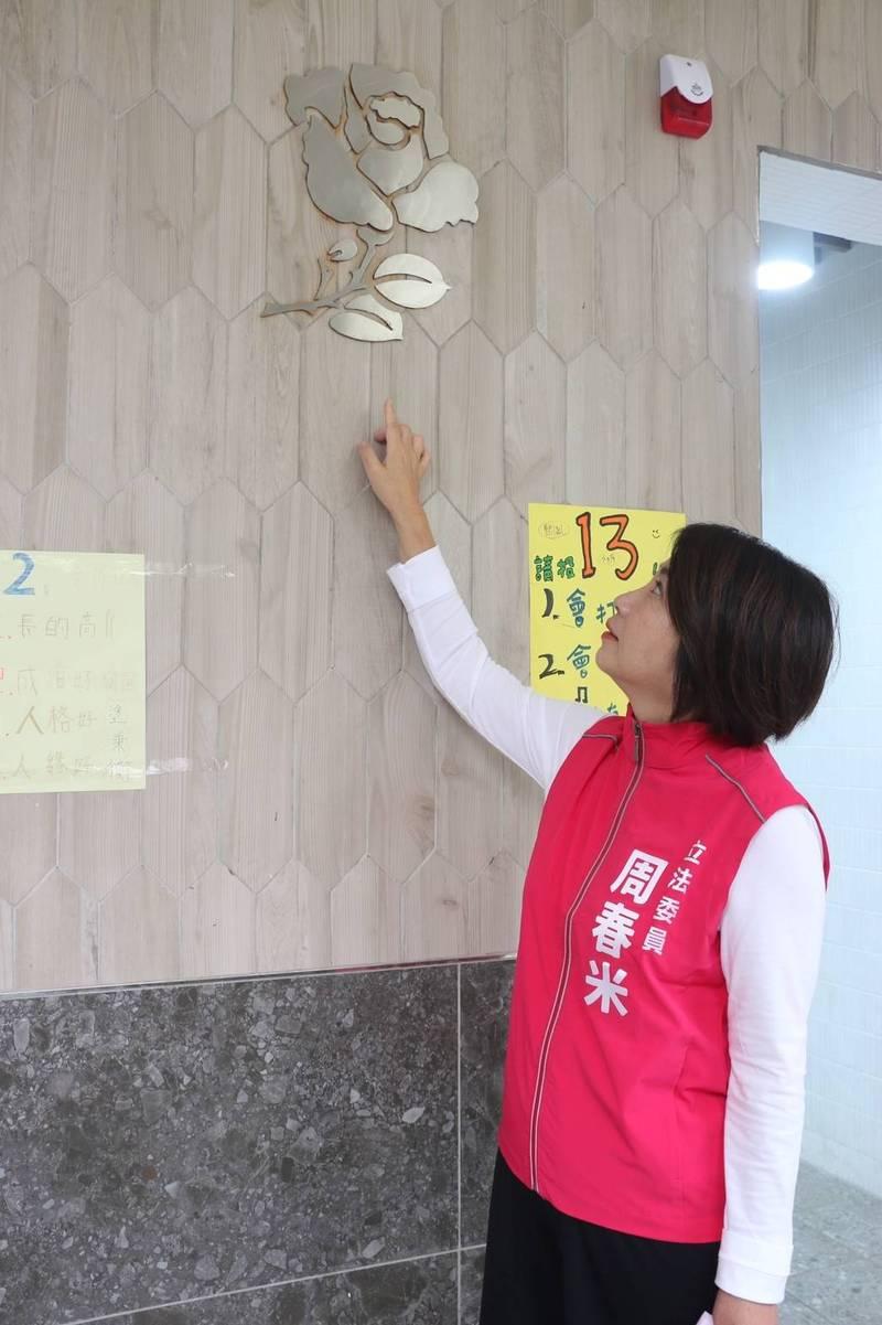 周春米協助爭取廁所改建,肯定高樹國中裝置玫瑰圖樣。(取自立委周春米臉書)