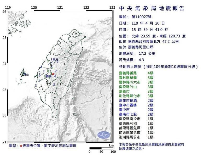 嘉義縣阿里山鄉發生地震。(取自中央氣象局)