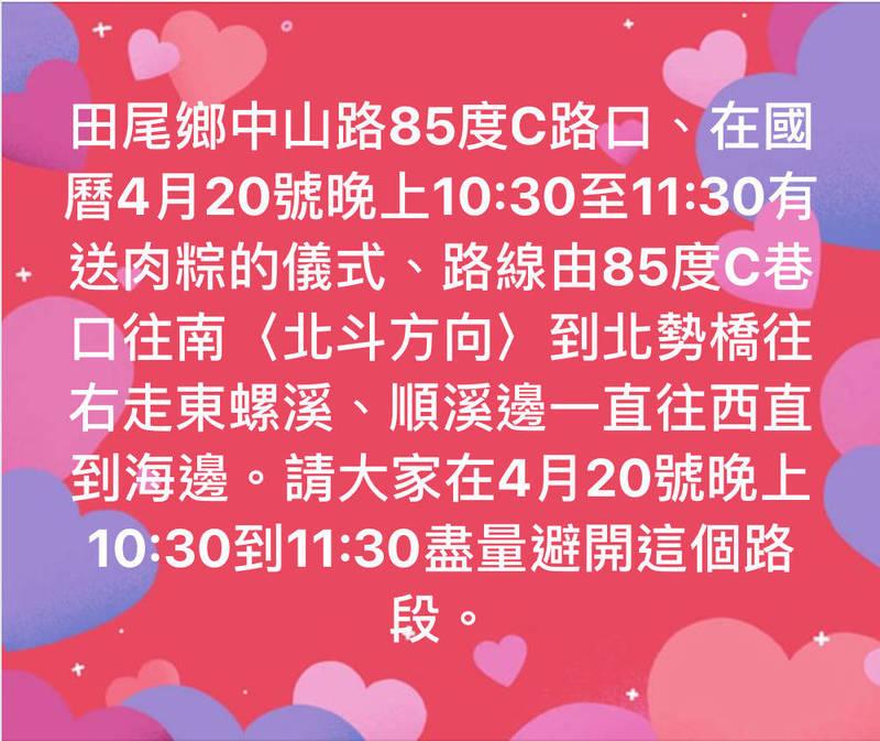 彰化田尾今晚要「送肉粽」,有民眾上網貼文,告知民眾科儀時間避開路段。(翻攝臉書北斗人大小事)