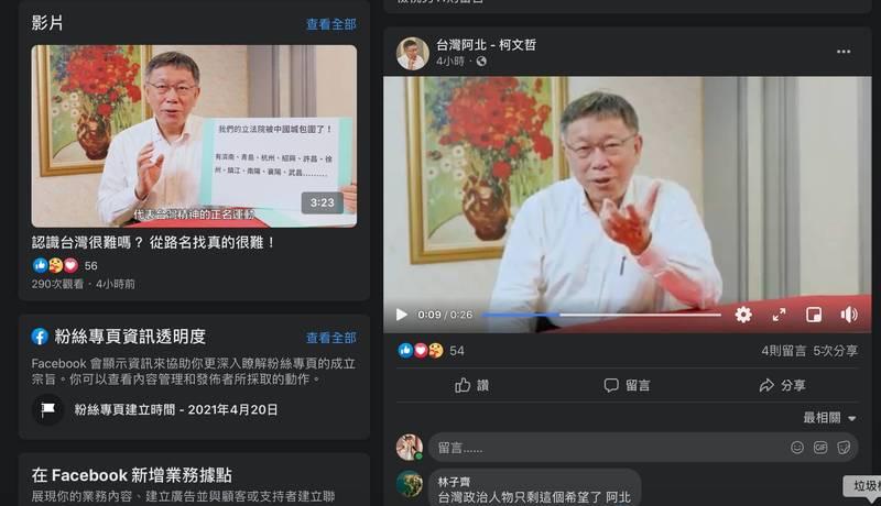 台北市長柯文哲今增新臉書粉絲專頁,首支上傳影片便是提議台灣街道正名,但疑因引發爭議,該粉專已悄悄移除。(翻攝臉書「台灣阿北-柯文哲」)