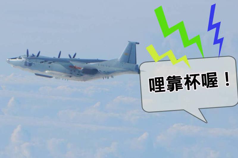 中共軍機今擾台,有軍事迷記錄到疑似不明航空器發話嗆共機「哩靠杯喔」!圖為共機示意圖。(國防部提供;本報合成)