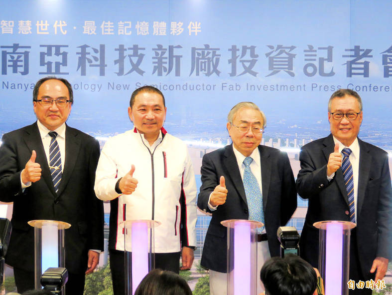 From left, Industrial Development Bureau Director-General Richard Leu, New Taipei City Mayor Hou You-yi, Formosa Plastics Group chairman William Wong and Nanya Technology Corp chairman Wu Chia-chau pose for a photograph at a news conference in New Taipei City yesterday to announce the company's plan to invest NT$300 billion to build a 12-inch DRAM fab.  Photo: Chen Hsin-yu, Taipei Times