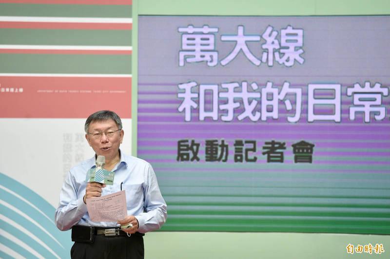 台北市長柯文哲今早被發現新闢臉書粉絲專頁,拋出台灣街道正名去中國化議題,粉專隨後立即下架。(記者叢昌瑾攝)