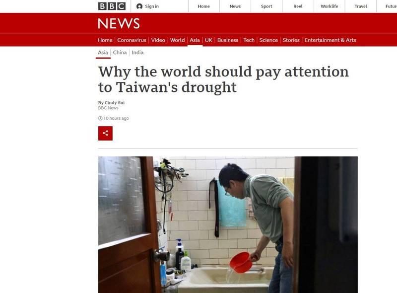 台灣近期受到半世紀以來最嚴重旱災侵襲,對此,英媒《BBC》今日專文報導「為何世界要注意台灣的旱災(Why the world should pay attention to Taiwan's drought)」。(擷取自《BBC》)