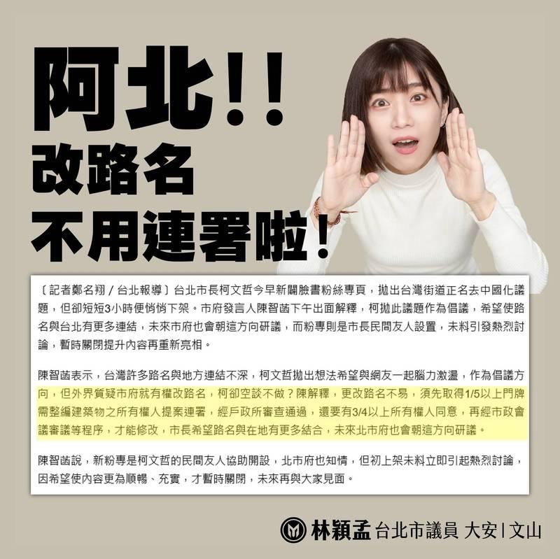 台北市議員林穎孟晚間發文,表示改路名並不需要連署。(圖片截取自臉書)