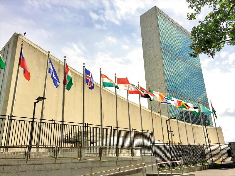 聯合國總部大樓外觀。(中央社資料照)