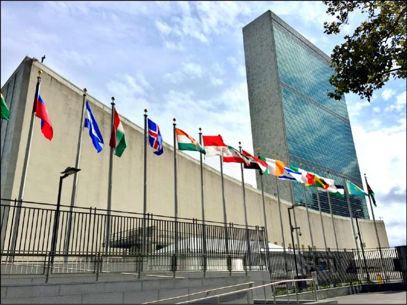 聯合國總部大樓外觀。(中央社資料