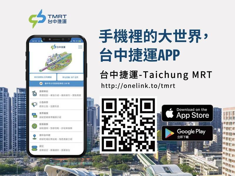 中捷綠線25日通車,「台中捷運-Taichung MRT」官方APP今上線。(中捷公司提供)