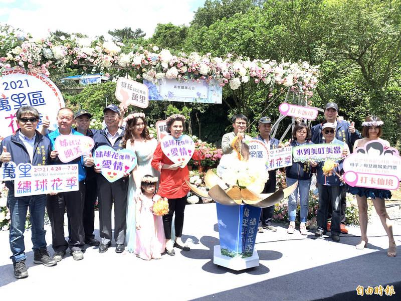 新北市萬里區公所於萬里區高家繡球花園舉行開園記者會,宣告「2021萬里區繡球花季」開跑了。(記者林欣漢攝)