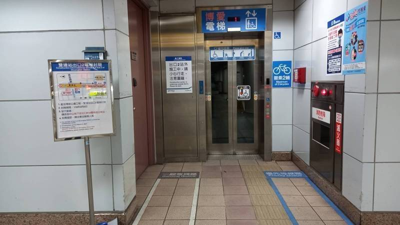 捷運雙連站1號電梯即起暫停使用。(圖由北捷提供)