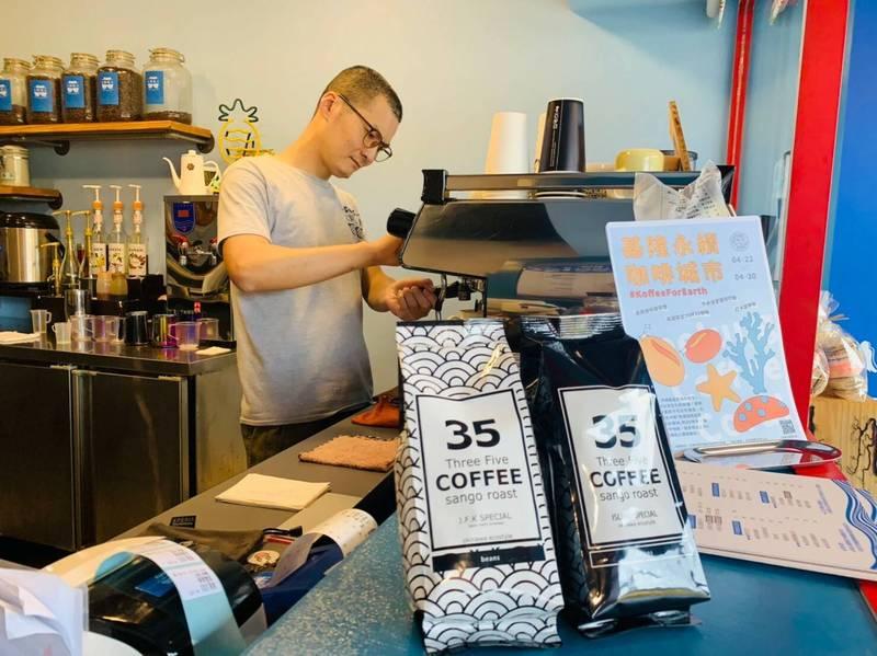基隆市政府響應4月22日世界地球日,攜手全市25家咖啡廳推出「基隆永續咖啡城市」活動, 4月22日至4月30日止,來基隆拍照打卡就可以免費享用沖繩限定的「35咖啡」。 (基隆市政府提供)