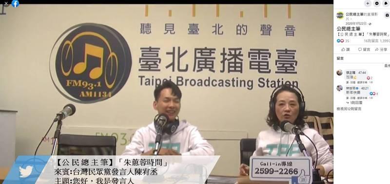 朱蕙蓉去年找陳宥丞上節目,兩人都穿著民眾黨的衣服。(台北市議員簡舒培提供)