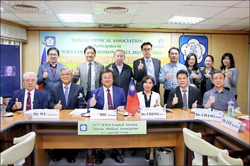 台灣醫師會昨成功爭取世界醫師會力挺台灣參與WHA及WHO相關機制。 (醫師公會全聯會提供)