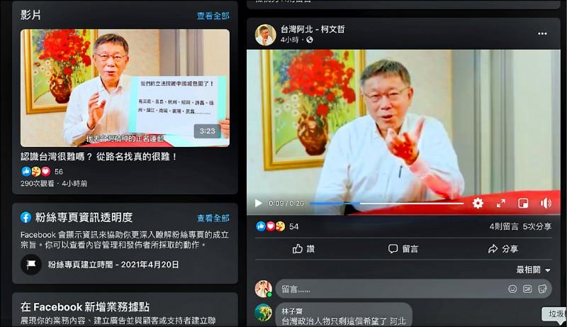 柯文哲倡路名「去中國化」 挨批有權無作為