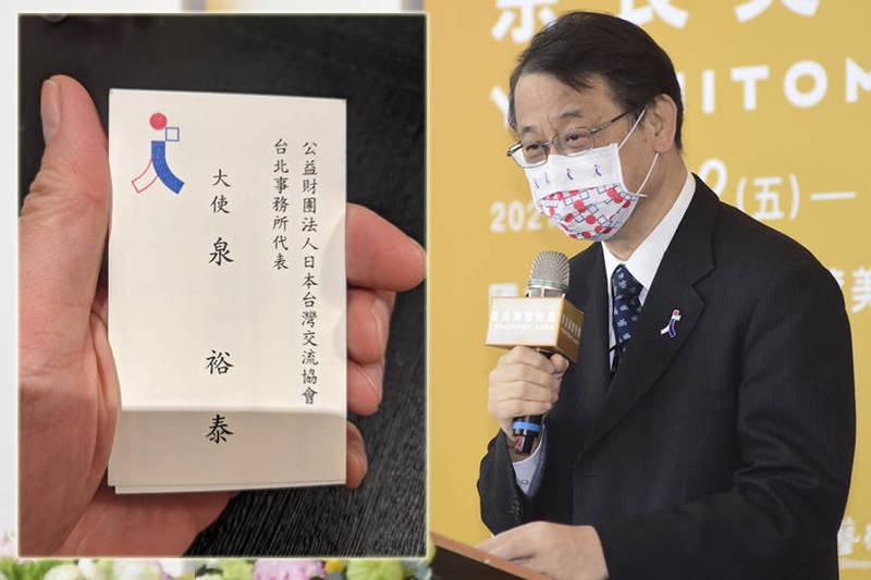 「大使泉裕泰」!日本駐台代表名片有亮點