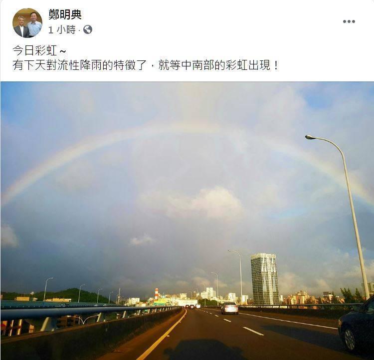 鄭明典指出,出彩虹就有「夏天對流性降雨」的特徵了,而現在「就等中南部的彩虹出現」。(圖取自臉書_鄭明典)