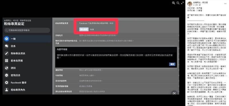 由柯文哲友人創辦的臉書粉專「台灣阿北-柯文哲」,昨日上傳首支影片,提出台灣街道正名,點名民進黨和立法院批評,反而引來網友留言開酸,開張不到4小時就緊急關閉。今日該粉專再度上線發文。(翻攝自臉書)