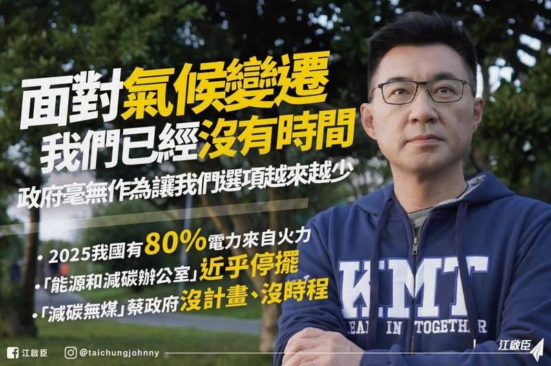 國民黨主席江啟臣今批蔡英文總統面對氣候變遷與暖化問題,敷衍、缺少作為,台灣將成「氣候難民」。(截圖自江啟臣臉書)