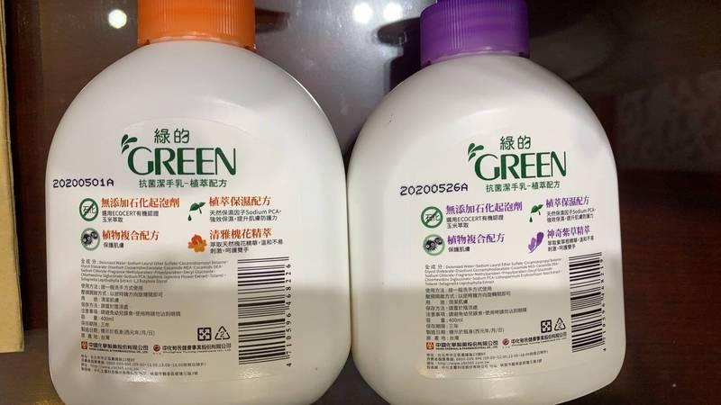 賴先生使用該款綠的抗菌洗手乳,用「清雅槐花配方」(左瓶)洗手後刺癢紅痛,將「神奇紫草配方」(右瓶)送衛生局檢驗生菌量竟高達120萬CFU/g。(蔡淑媛翻攝)